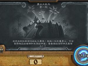 炉石传说乱斗 炉石传说勇士大乱斗第一轮怎么玩 拉斯塔哈的乱斗赛季规则介绍