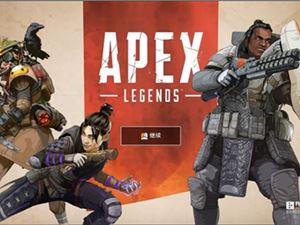 apex英雄游戏进不去怎么办 游戏连接失败处理方法介绍 apex英雄游戏进不去处理方法