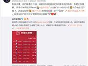 红米 红米Note 7 卢伟冰