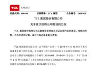 TCL TCL集团 TCL股票