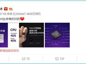 红米 红米手机 红米note7 小米9 小米9配置