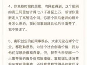 """蚂蚁金服陈亮回怼""""阿里离职女高管"""":不要再蹭马老师了"""