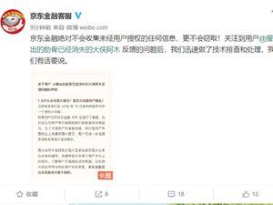 京东金融回应App疑似收集隐私:不上传 已下线