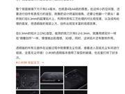 小米9透明尊享版