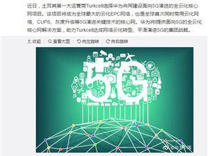 华为 Turkcell 5G全云化核心网