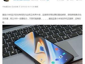 魅族note9 小米9 一加6T 魅族手机