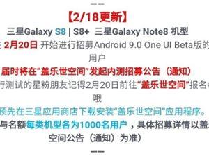 三星 三星手机 三星GalaxyS8 OneUI Android9.0