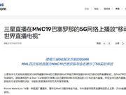 MWC 2019 三星S10+ 三星S10发布 小米9 三星S10+配置 三星S10+价格
