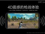 小米9 游戏 4D