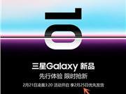 三星GalaxyS10