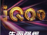 iQOO 骁龙855