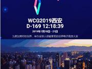 世界电子竞技大赛 WCG 电竞