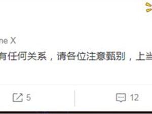 孙宇晨 XXLBitcoin 波场