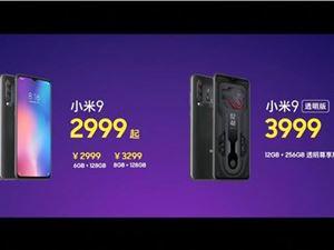 小米9售价2999元起 小米9透明尊享版售价3999元