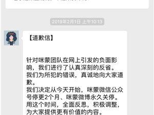 咪蒙 咪蒙注销微信公众号 咪蒙微博