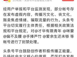 今日头条 凤凰网 咪蒙账号被封