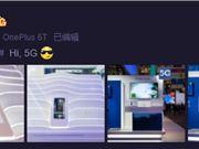 MWC2019 一加 5G手机 一加5G手机