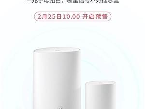 华为千兆子母路由Q2 Pro开启预售:1母1子售价799元