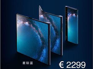 华为 华为MateX 三星GalaxyFold 华为折叠屏手机