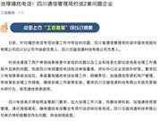 四川电信 投诉举报 四川 电信 电话