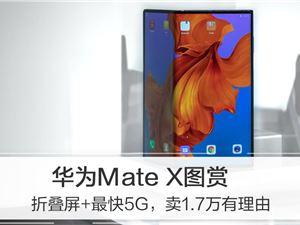 华为Mate X图赏:折叠屏+最快5G,卖1.7万