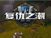 魔兽世界 国服 8.1.5版本 上线时间