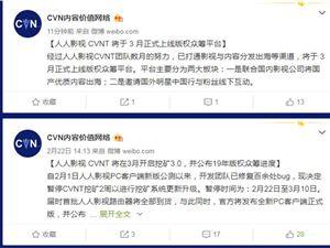 人人影视 CVNT 挖矿 版权众筹