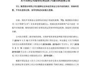 TCL回购股份 TCL回购1.39亿股 TCL回购股票 TCL集团 TCL