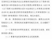上海證券交易所 科創板 科創板企業上市推薦指引