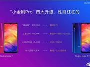 红米Note 7 Pro 红米Note 7 Pro发布 IP68防尘防水 P2i双重生活防水 红米Note 7 红米