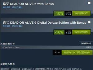 死或生6 Steam版 价格
