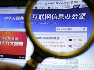 """因违规登载新闻信息 上海网信办对""""华尔街见闻""""作出行政处罚"""