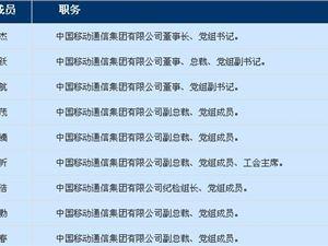 中国移动 中国移动高管调整