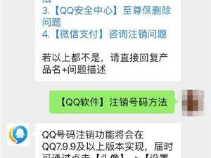 QQ新版本注销账号 Q币 财付通余额
