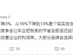 李想谈制造业增值税下降3%:大部分车企会直接降价