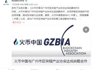 火币中国 IBM 阿里健康 广州区块链 区块链协会