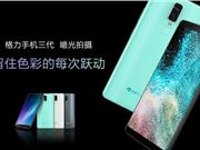 董明珠 格力手機 格力手機3 格力手機3發布