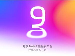 魅族Note9 魅族Note9发布会直播 魅族Note9新品发布会 魅族Note9直播