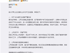 沪江网校回应全部裁员