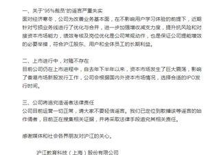 沪江否认裁员传闻