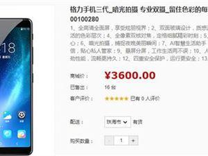 格力手机卖16部是怎么回事 具体是什么配置