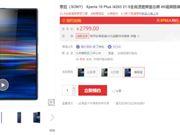 索尼Xperia 10 Plus 索尼 索尼Xperia 10 Plus手机