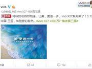 vivo X27发布 vivo X27配置 vivo X27 vivo