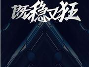 黑鲨手机2 发布会