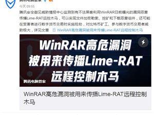 WinRAR漏洞 矿工 加密货币交易