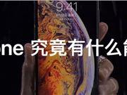苹果 iPhone 玩机技巧 这很iPhone