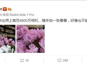 小米 林斌 红米 红米Note 7 Pro