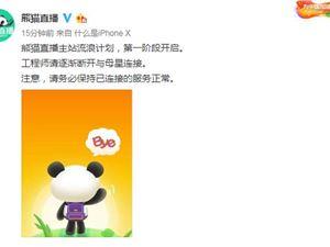 熊猫直播 熊猫TV 熊猫直播停服