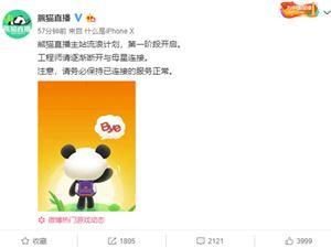 熊猫直播官宣关闭服务器 熊猫直播