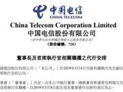 中国电信 柯瑞文